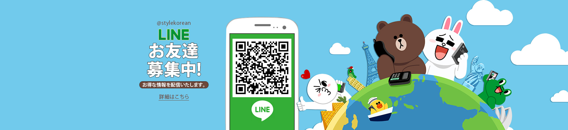LINE EVENT 10%OFF
