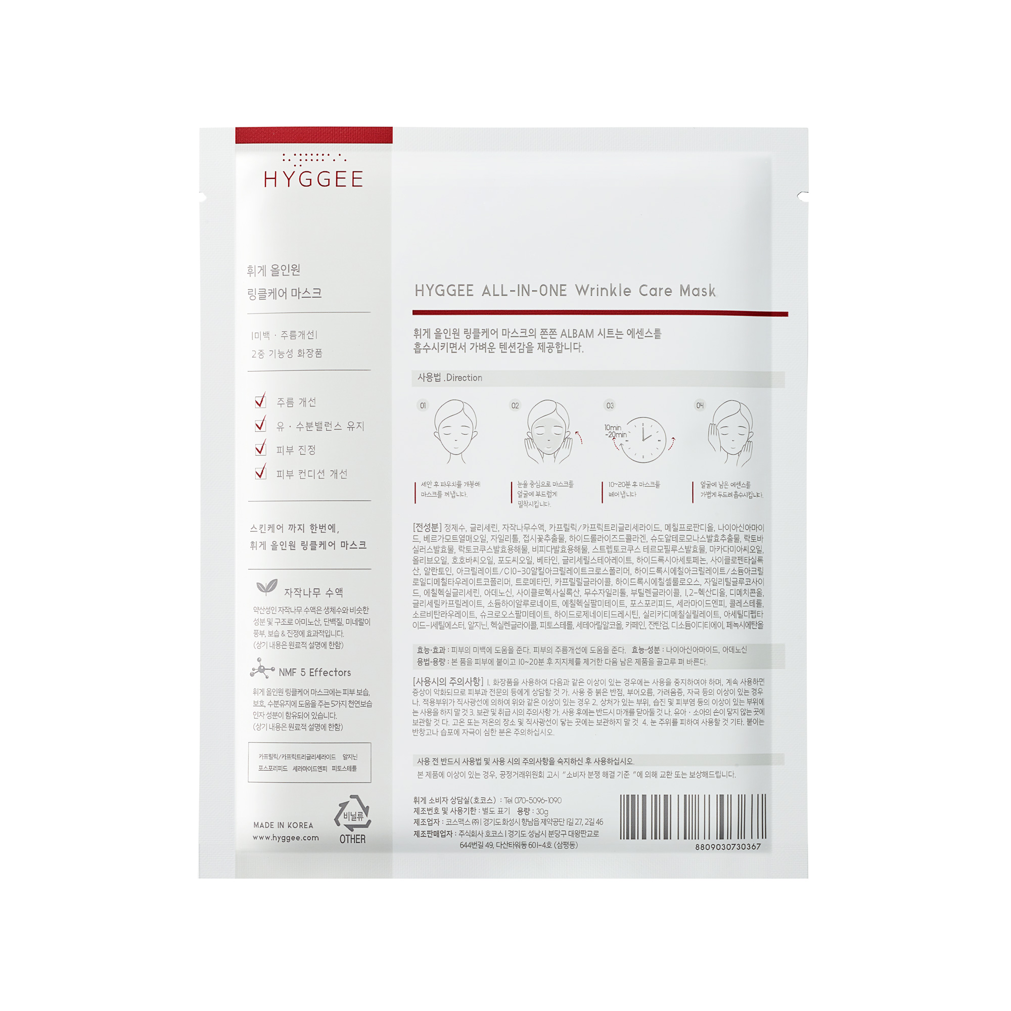 [HYGGEE] ALL IN ONE Wrinkle Care Mask 1EA